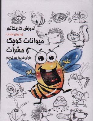 تصویر آموزش كاريكاتور حيوانات كوچك وحشرات به روش ساده
