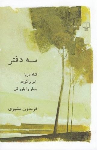 سه دفتر:گناه دريا مشيري رقعي-چشمه