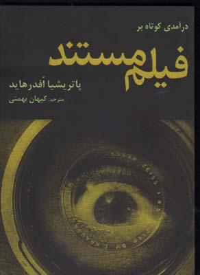 تصویر درآمدي كوتاه بر فيلم مستند