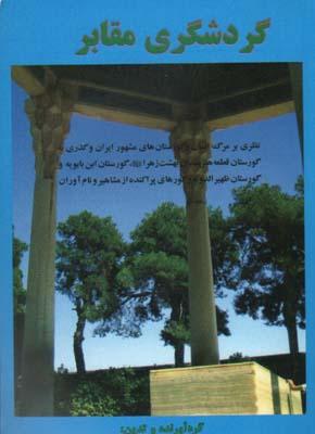 تصویر گردشگري مقابر