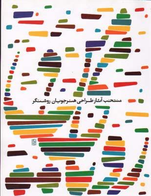 تصویر روياي من-منتخب آثار طراحي هنرجويان روشنگر
