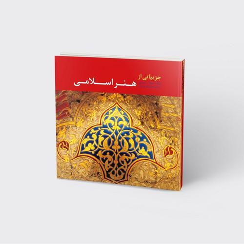 تصویر جزيياتي از هنر اسلامي-چاپ1
