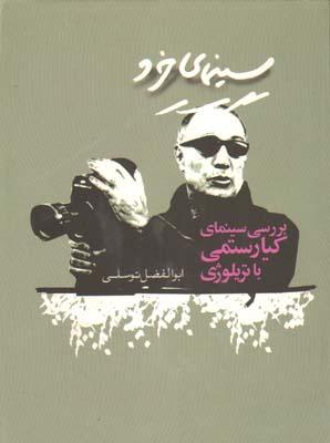 تصویر سينماي خرد-كيا رستمي