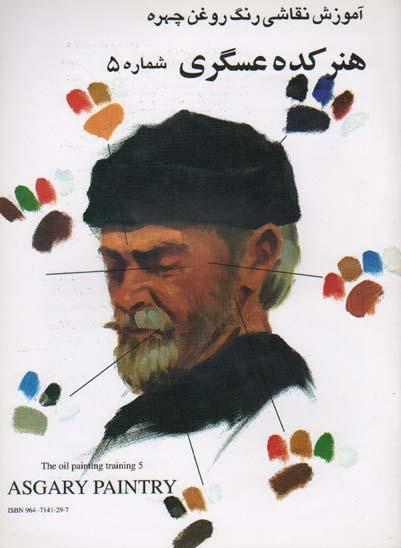 تصویر آموزش نقاشي رنگ روغن عسگري 5