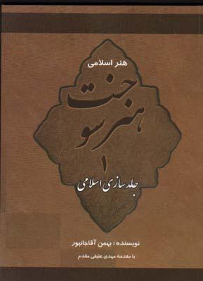 تصویر هنر سوخت1 جلدسازي اسلامي