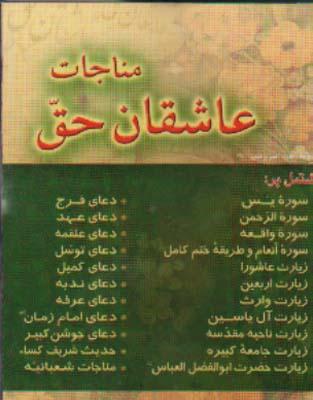 تصویر مناجات عاشقان حق بغلي ش