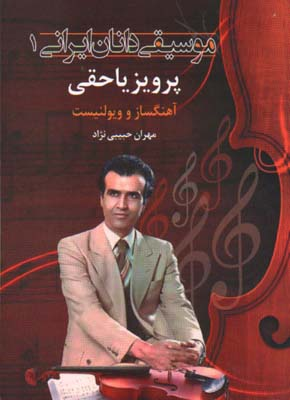 تصویر موسيقي دانان ايراني ا (پرويز يا حقي) - اشاره