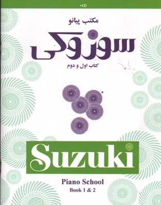 تصویر مكتب پيانو سوزوكي كتاب اول و دوم.با CD - سرود