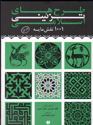 تصویر طرح هاي تزئيني اسلامي(1001 نقشمايه)