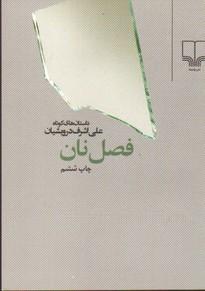 تصویر فصل نان جيبي - چشمه