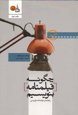 تصویر چگونه فيلمنامه بنويسيم ج2-تابان خرد