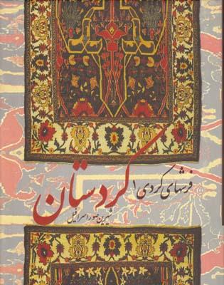 تصویر فرشهاي كردي كردستان گ