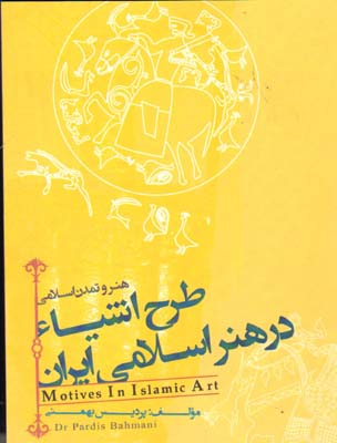 تصویر طرح اشياء در هنر اسلامي ايران-فخراكيا