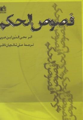 تصویر فصوص الحكم وزيري - سلوك ما