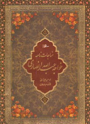 تصویر مناجات خواجه عبدالله انصاري محرمي وزيري با قاب