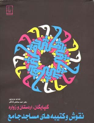 تصویر نقوش و كتيبه هاي مساجد جامع