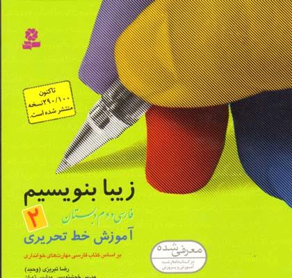 تصویر زيبا بنويسيم فارسي دوم دبستان-2