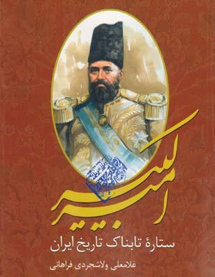 تصویر اميركبير ستاره تابناك تاريخ ايران