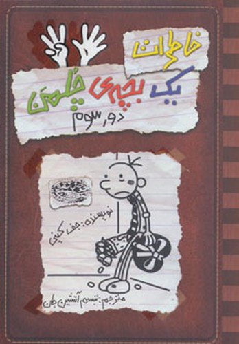 تصویر خاطرات بچه چلمن 8
