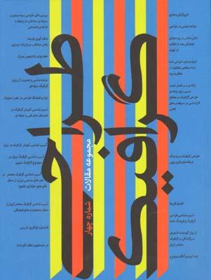 تصویر طراحي گرافيك-كتاب ارديبهشت 4