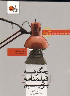 تصویر چگونه فيلمنامه بنويسيم ج3-تابان خرد