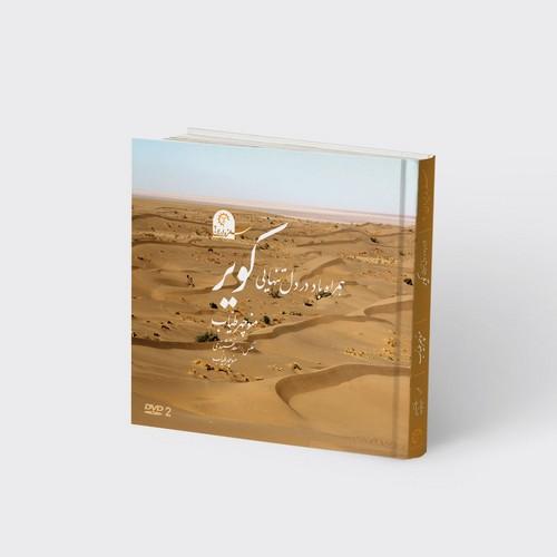 تصویر كوير(همراه باد در دل تنهايي )همراه DVD