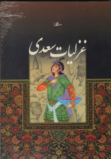 تصویر غزليات سعدي منصوري رحلي با قاب