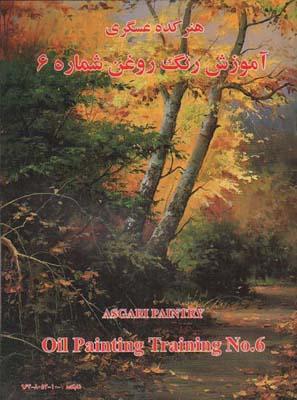 تصویر آموزش نقاشي رنگ روغن عسگري 6