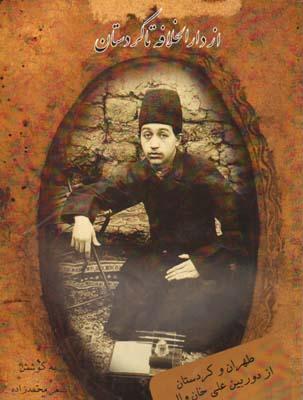 تصویر از دارالخلافه تا كردستان