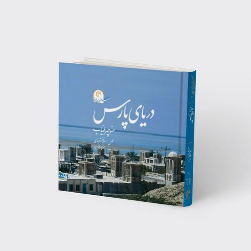 تصویر درياي پارس همراه با DVD