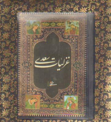 تصویر غزليات سعدي محرمي بغلي با جعبه مقوايي