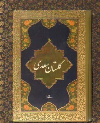 تصویر گلستان سعدي محرمي جيبي با جعبه مقوايي
