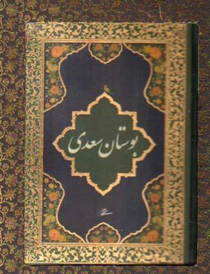 تصویر بوستان سعدي محرمي جيبي با جعبه مقوايي