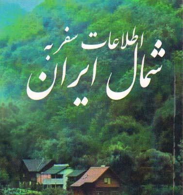 تصویر اطلاعات سفر به شمال ايران