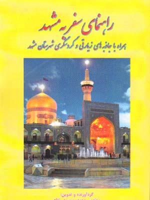 تصویر راهنماي سفر به مشهد