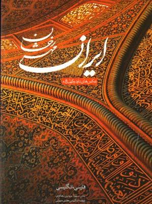 تصویر ايران مهر رخشان وزيري با قاب
