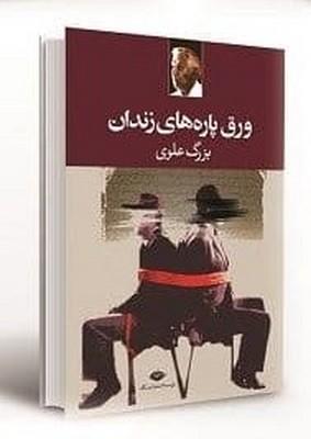 تصویر ورق پاره هاي زندان-نگاه