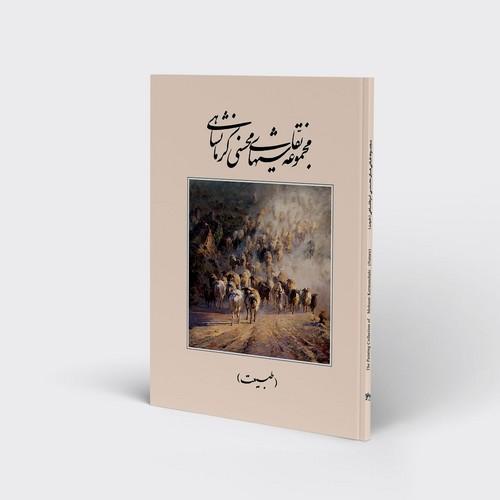 تصویر مجموعه نقاشيهاي محسني كرمانشاهي(طبيعت)-چ1