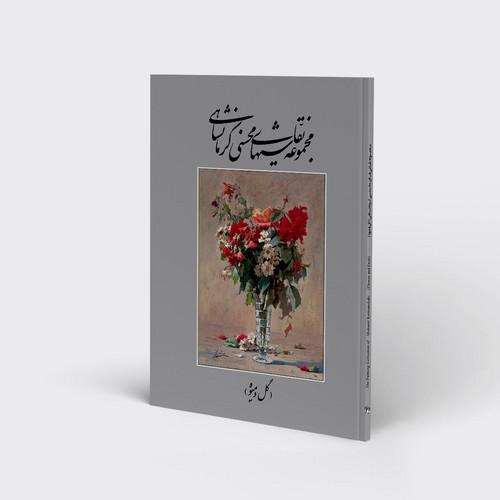 تصویر مجموعه نقاشيهاي محسني كرمانشاهي(گل و ميوه)-چ1