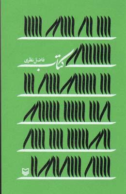 تصویر كتاب فاضل نظري