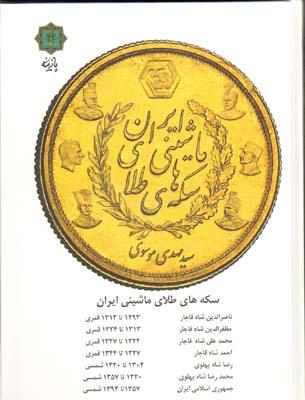 تصویر سكه هاي طلاي ماشيني ايران