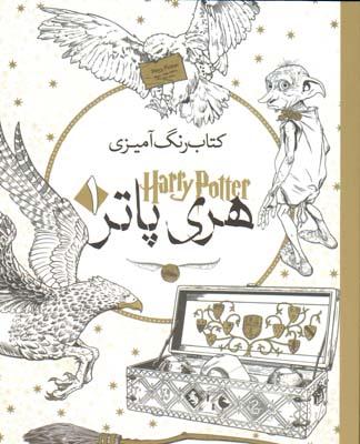 تصویر كتاب رنگ آميزي-هري پاتر1