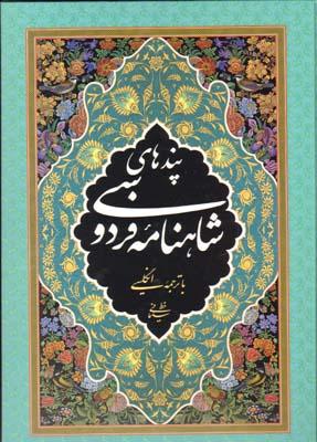 تصویر پندهاي شاهنامه فردوسي با ترجمه انگليسي رحلي با قاب