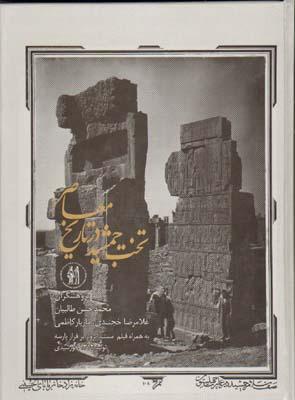 تصویر تخت جمشيد در تاريخ معاصر وزيري گ
