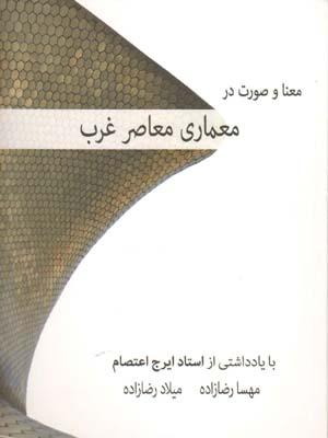 تصویر معنا و صورت در معماري معاصر غرب با CD-بركاتي