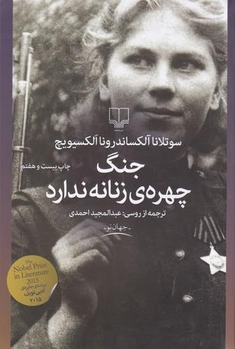 تصویر جنگ چهره ي زنانه ندارد