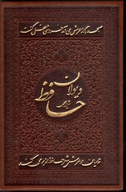 تصویر حافظ اسلامي جيبي با فال طرح چرم با قاب(گلاسه)