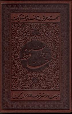 تصویر حافظ اسلامي با فال جيبي طرح چرم با قاب(تحرير)
