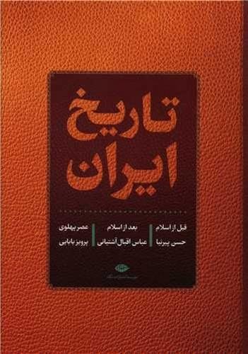 تاريخ ايران قبل از اسلام و بعد از اسلام-نگاه