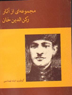 مجموعه اي از آثار ركن الدين خان